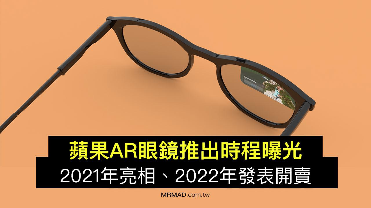 蘋果AR眼鏡時程曝光:在2021年WWDC亮相、2022年發表