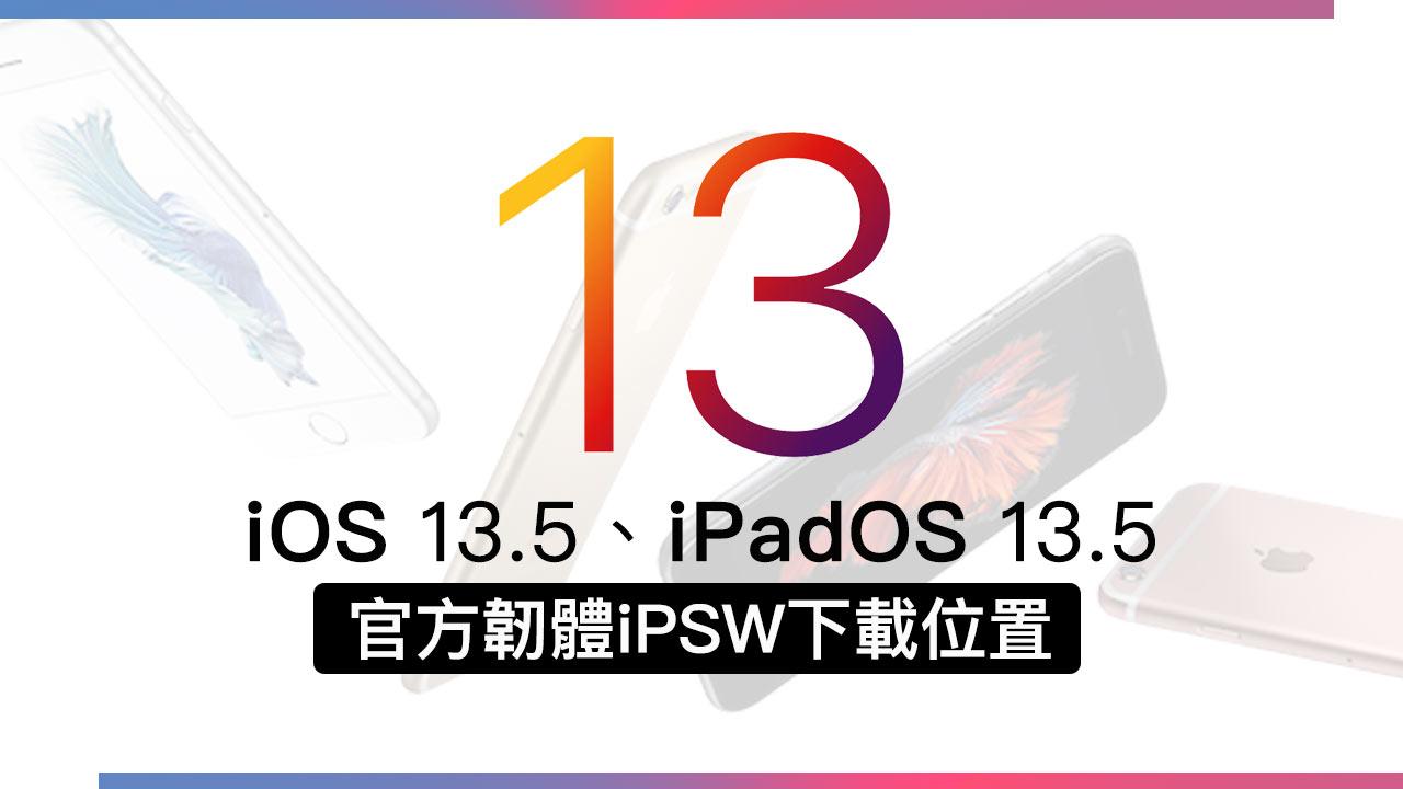 蘋果iOS 13.5、iPadOS 13.5 韌體iPSW下載點(原廠連結)