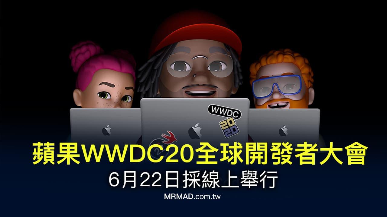 蘋果WWDC20 全球開發者大會將於6 月22 日採線上舉行