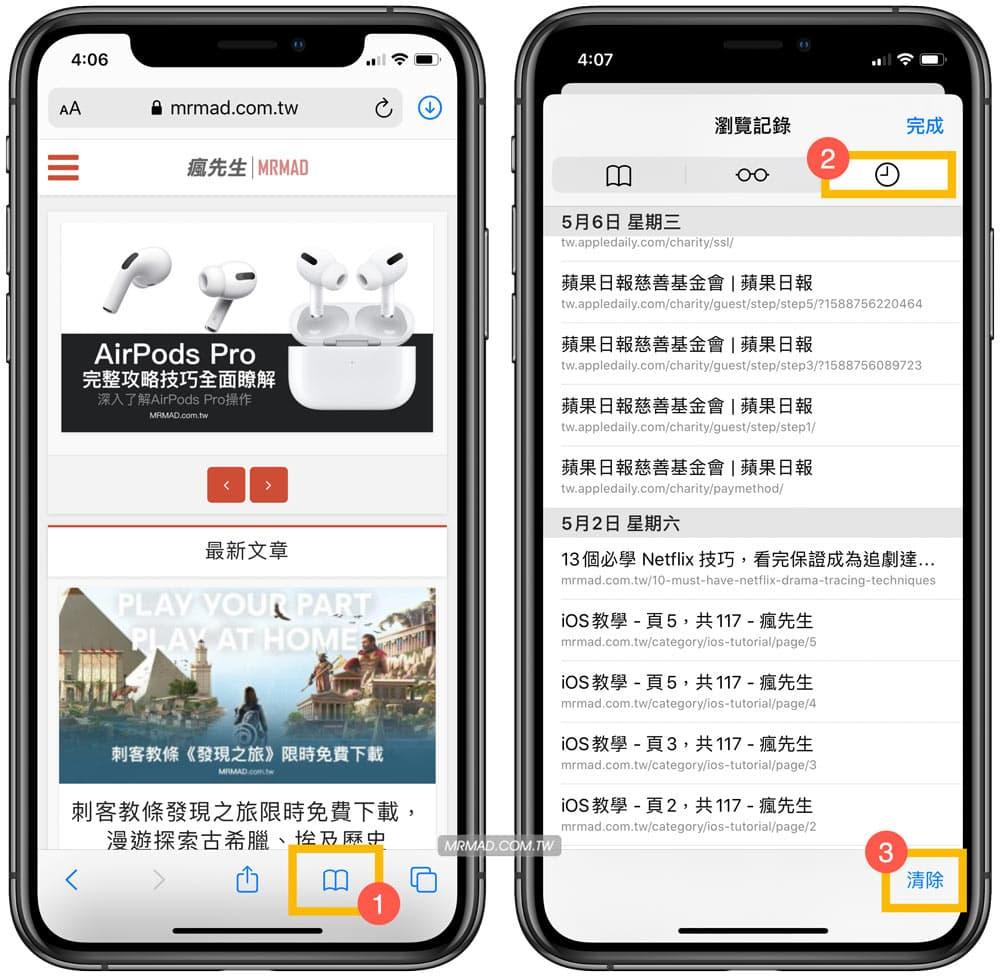 清除 iPhone 上的 Safari 瀏覽紀錄方法