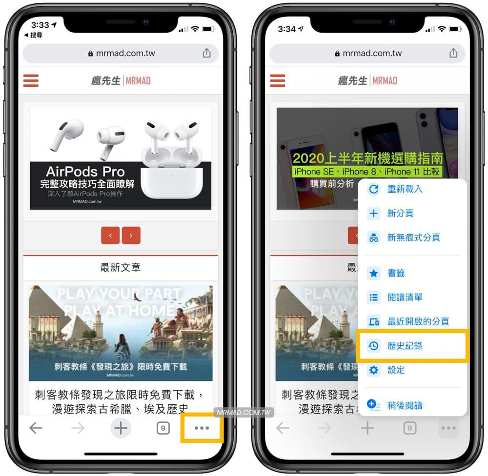 如何清除 iPhone Safari 瀏覽紀錄、經常參訪網站、Siri建議