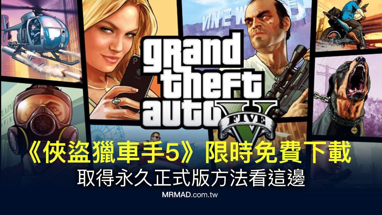 GTA5《俠盜獵車手5》PC版限時免費下載,取得方法看這邊