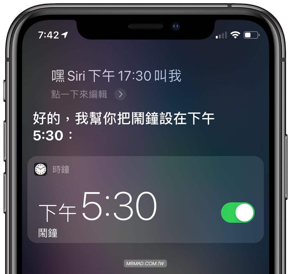 2.改成「嘿 Siri 下午17:30 叫我」