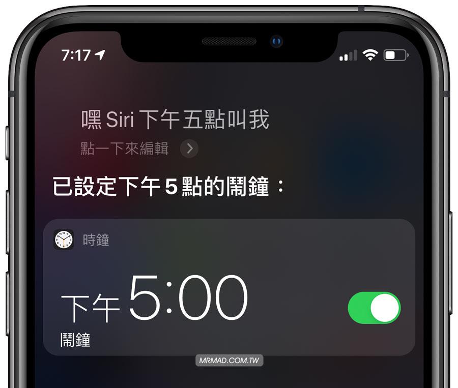 3.改成「嘿 Siri 上午或下午5:30 叫我」