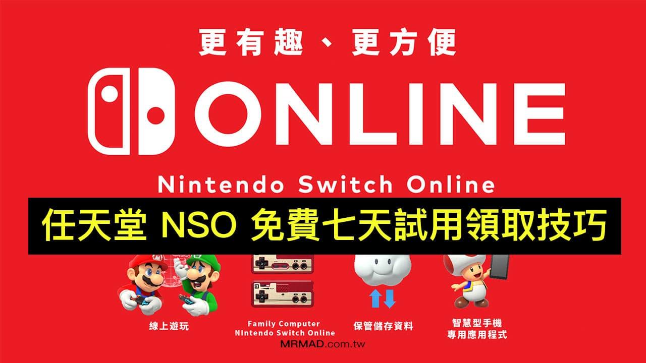 如何領取任天堂 NSO 免費七天試用和取消自動續約