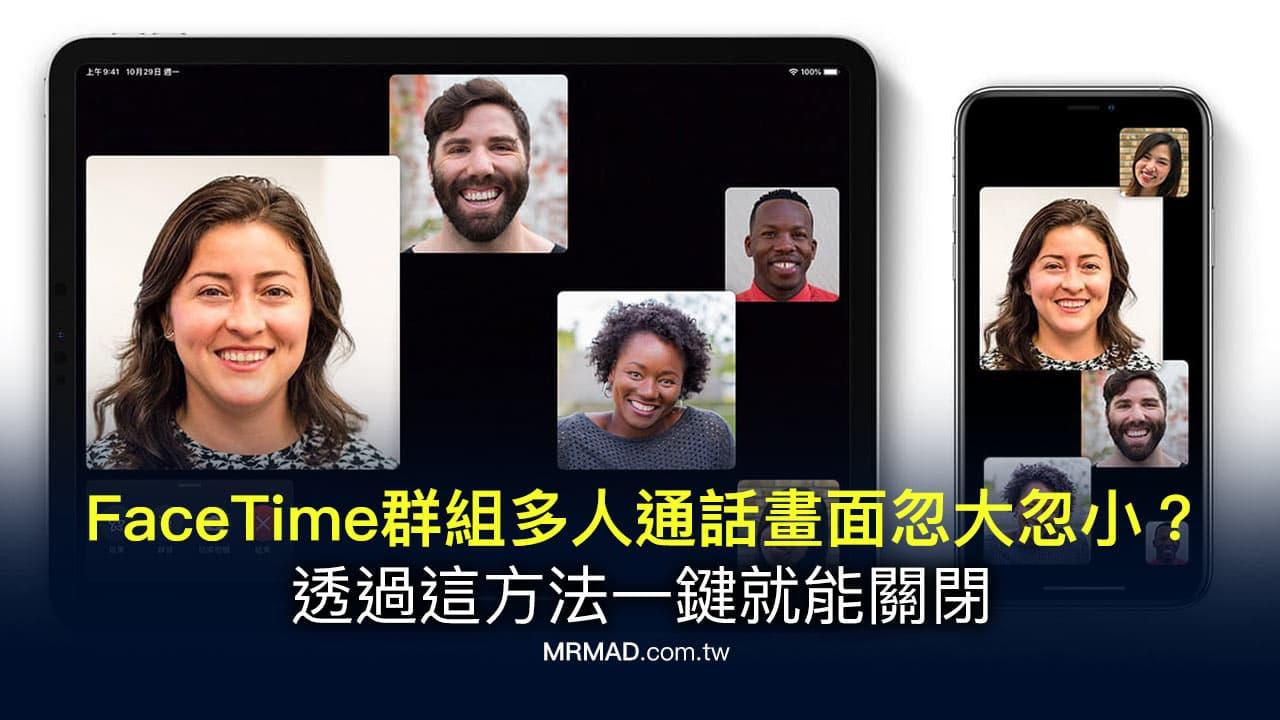 FaceTime群組多人通話畫面忽大忽小?透過這方法就能關閉縮放
