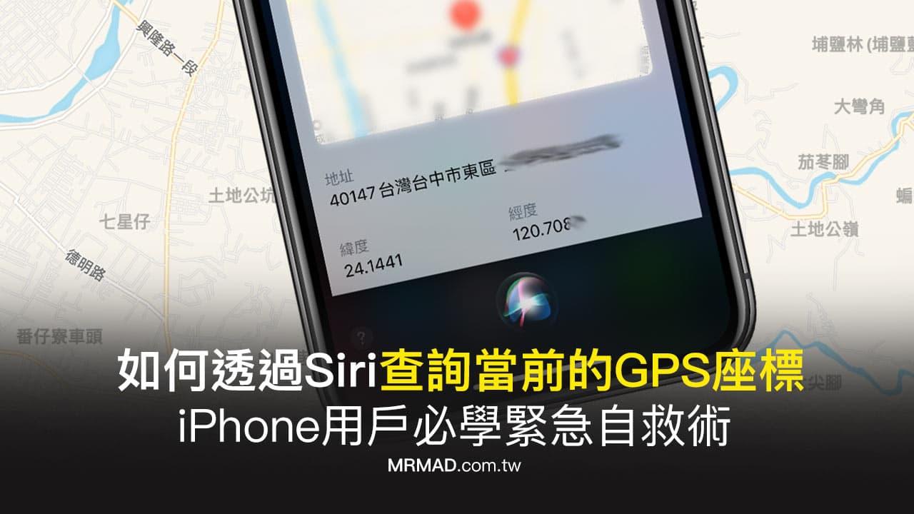 如何透過Siri查詢當前的GPS座標,iPhone用戶必學緊急自救術