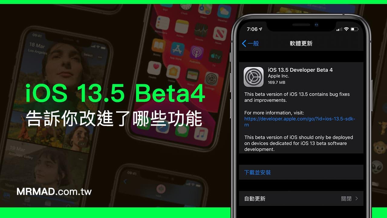 iOS 13.5 Beta4 增強新冠病毒暴露通知,還有多增加這些功能
