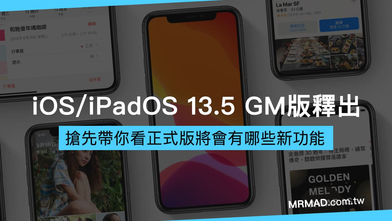 iOS 13.5 GM版本已經推出!搶先帶你看正式版將會有哪些新功能