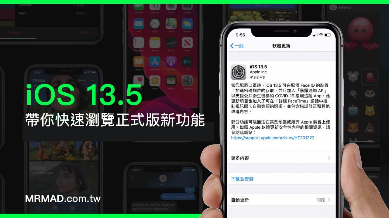 iOS 13.5 正式版釋出,快速帶你了解7個新功能和改進