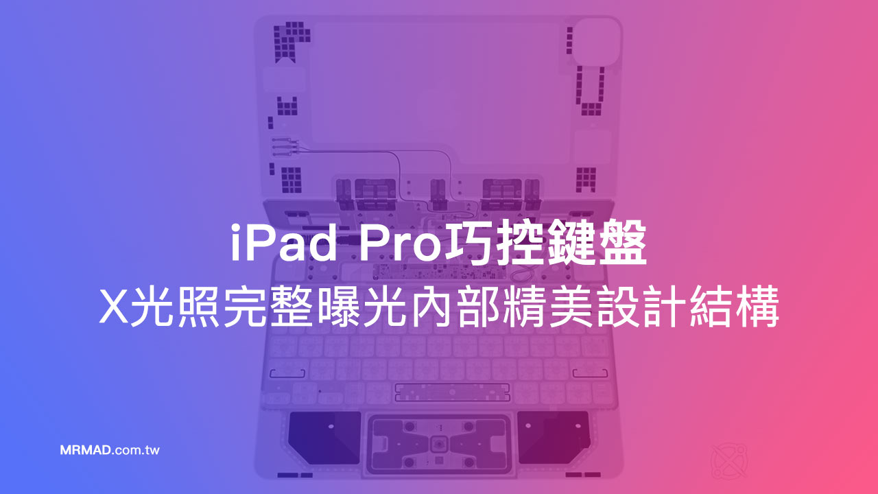 iPad Pro巧控鍵盤內部構造 iFixit 評論:在X光片下看起來很酷又精美