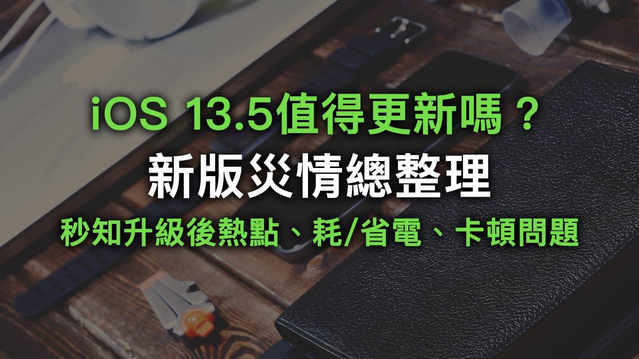iOS 13.5災情、發燙耗電、個人熱點等錯誤回報總整理