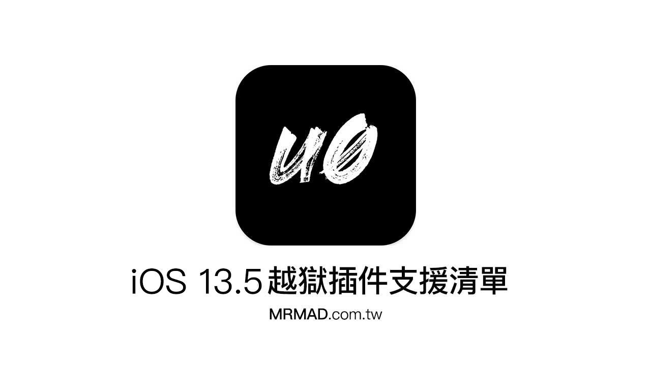 iOS 13.5 越獄最新 unc0ver 越獄工具插件支援清單