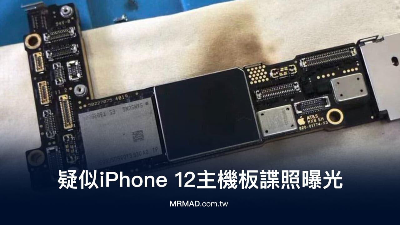 疑似iPhone 12主機板諜照內藏新細節,新機延至10月發表