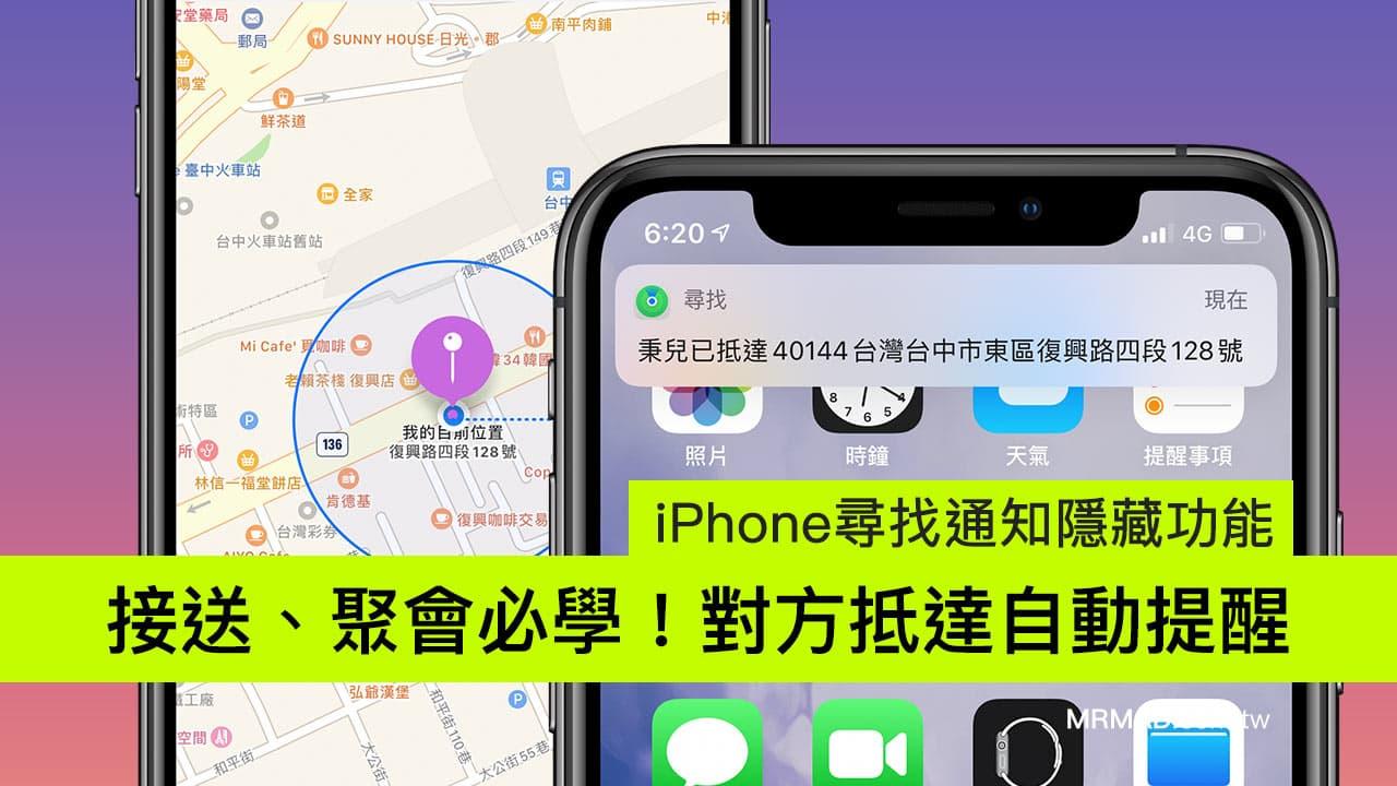 Iphone 非 通知 設定