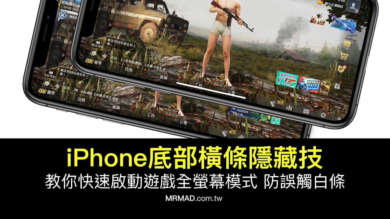iPhone底部橫條隱藏技,教你啟動遊戲全螢幕模式