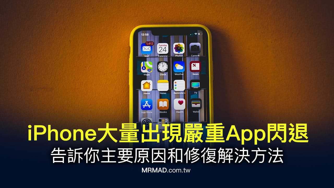iPhone大量出現嚴重App閃退,告訴你原因和修復方法