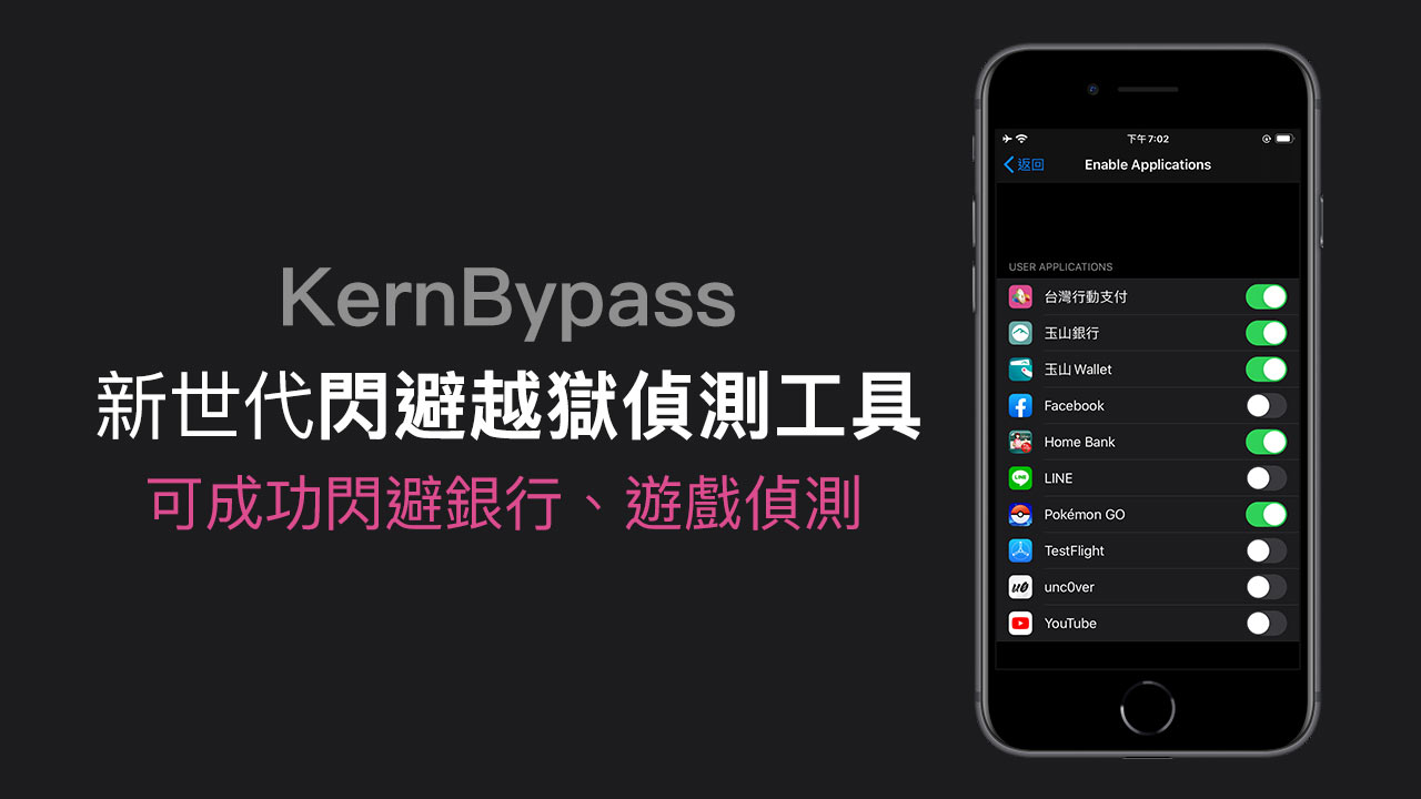 KernBypass 新世代閃避越獄偵測工具,成功閃避銀行、遊戲偵測