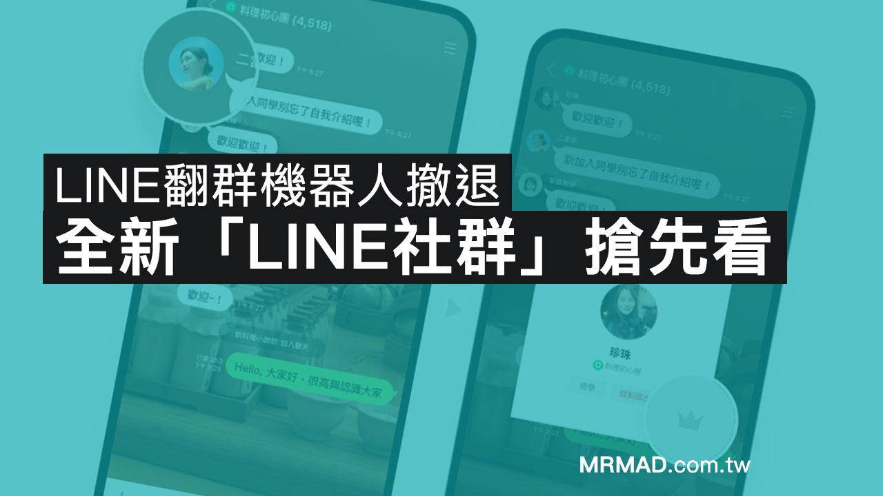 LINE翻群機器人撤退,全新「LINE社群」聊天室新功能搶先看