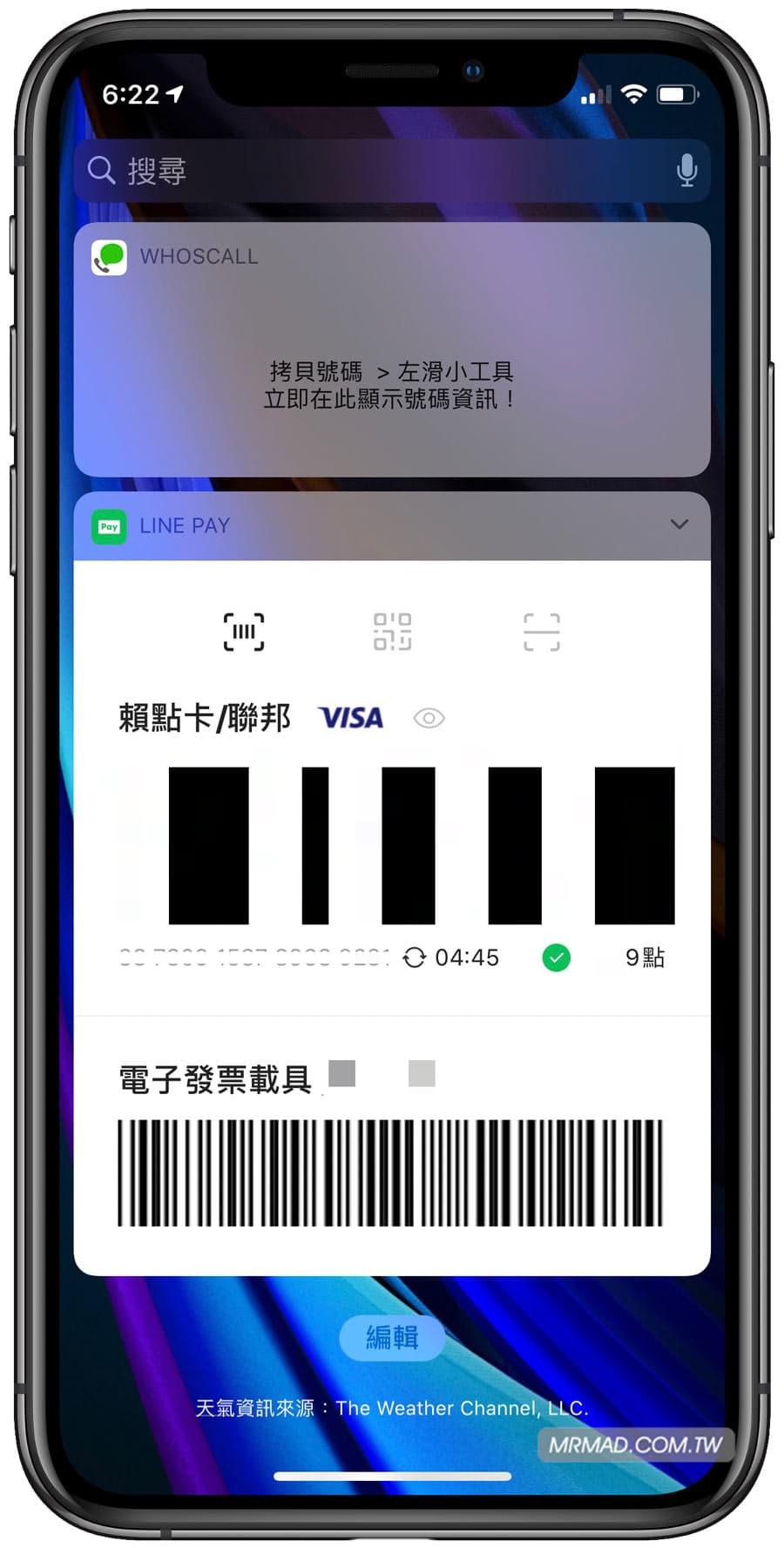 如何打開 LINE Pay Widget 小工具?讓 LINE Pay 結帳更快技巧