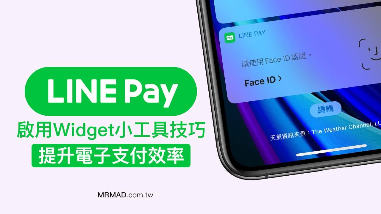 LINE Pay支援小工具