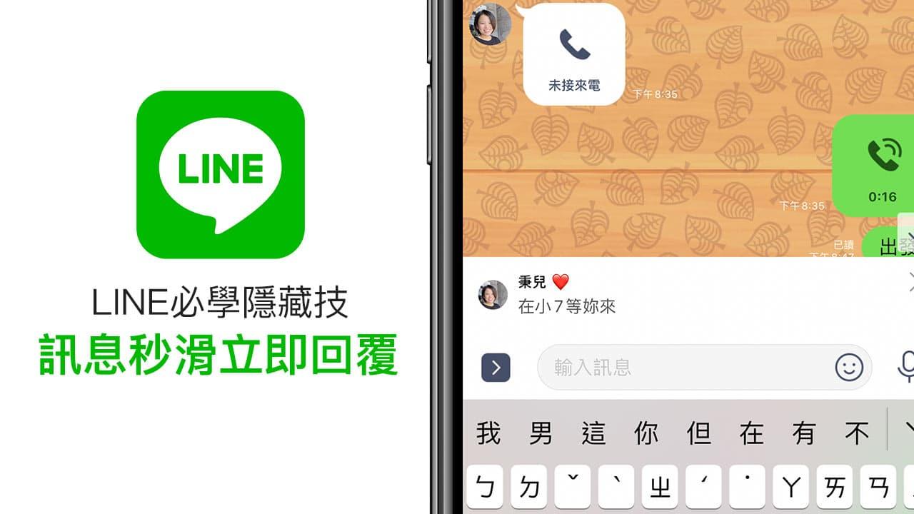 LINE回覆訊息隱藏技!訊息秒滑立即回覆指定訊息