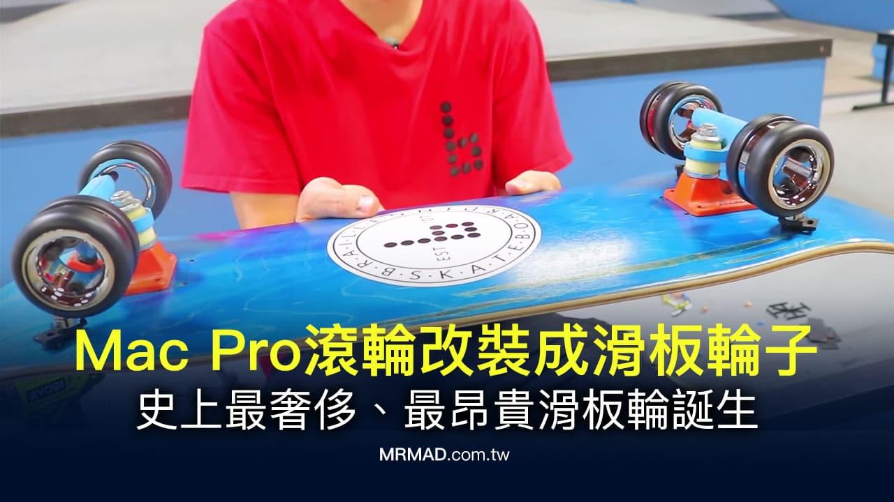 國外神人替 Mac Pro滾輪改裝成滑板輪子,史上最貴滑板輪誕生