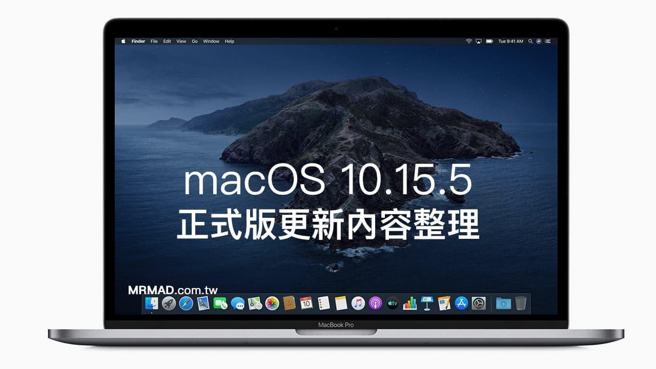 macOS 10.15.5 正式更新釋出,可提升MacBook 電池壽命