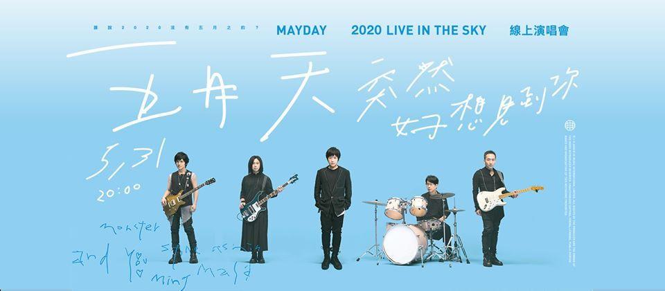五月天線上演唱會直接免費看 YouTube現場直播連接在這