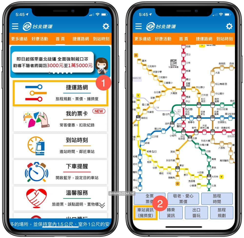 如何查捷運擁擠度?透過台北捷運GO掌握車廂人潮擁擠度