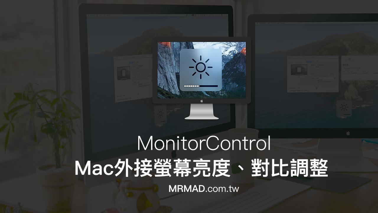 Mac外接螢幕無法調整亮度、對比度?透過 MonitorControl 解決