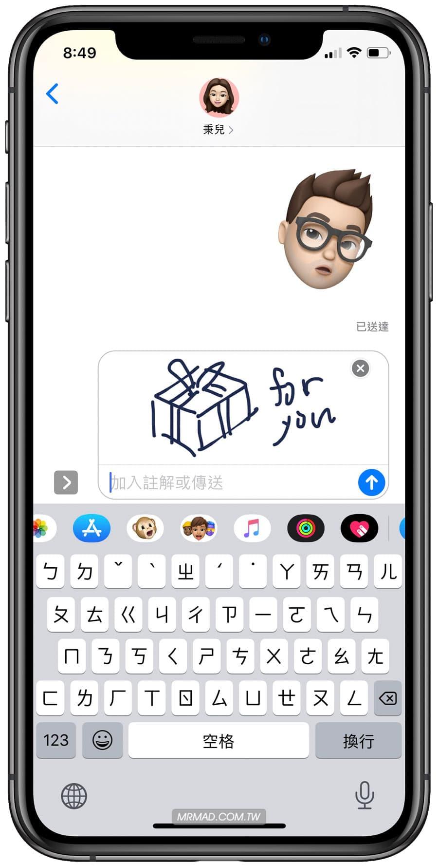 利用手繪方式呈現 Emoji 圖案2