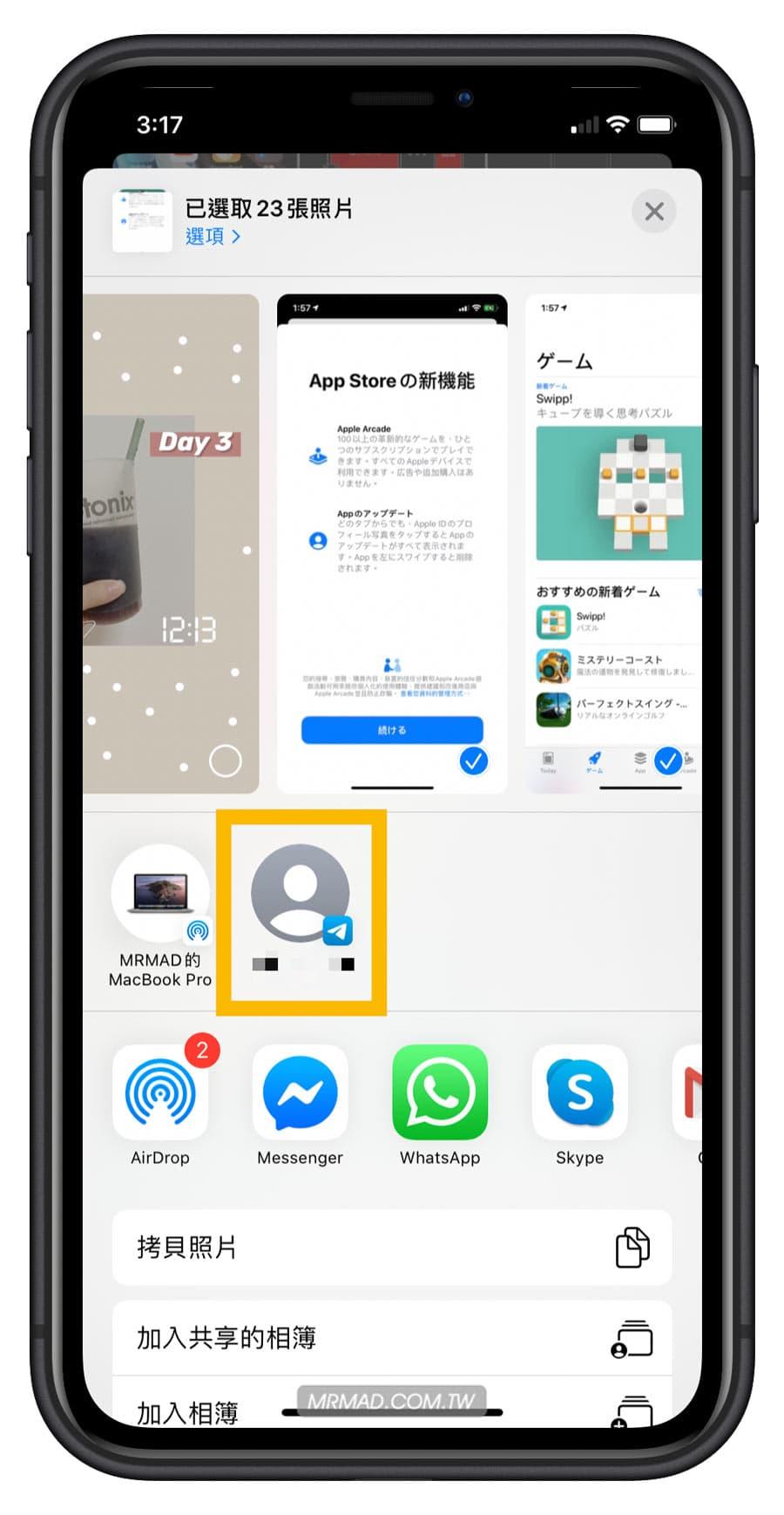 教你移除iOS分享AirDrop聯絡人技巧,防誤點防誤傳