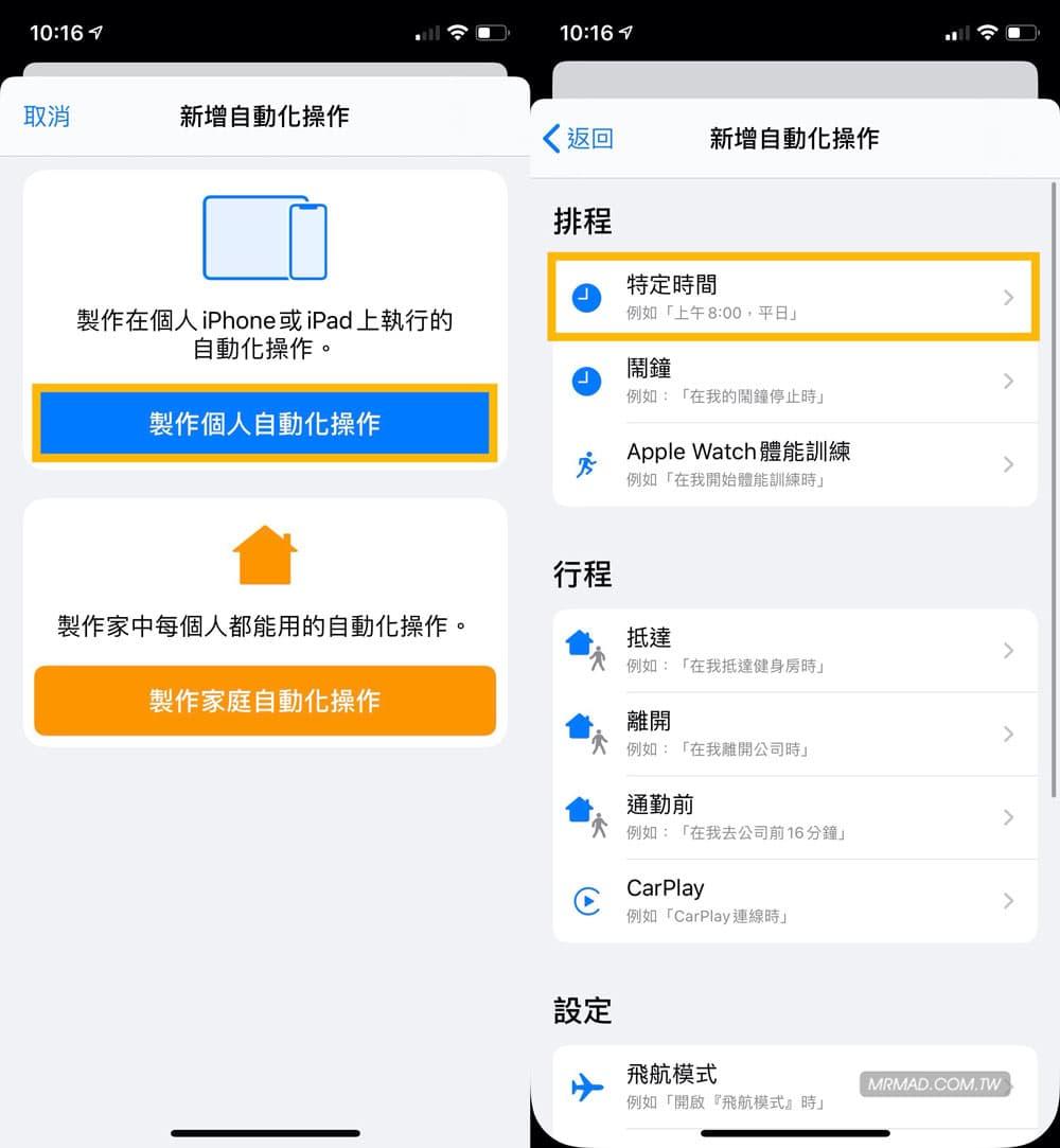 用iPhone捷徑「自動紀錄App開啟」和「檢查每日有無開啟」