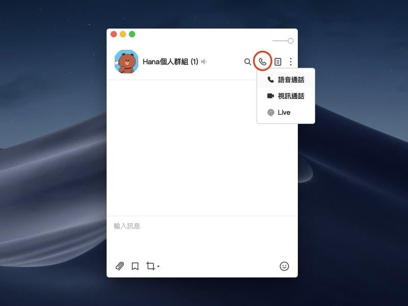 LINE電腦版v6全新改版 10大更新亮點搶先看