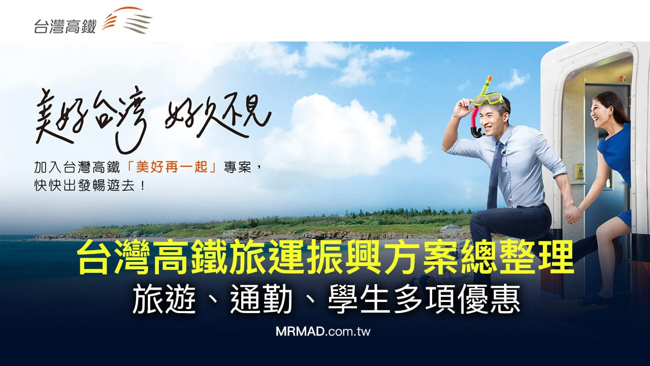 台灣高鐵旅運振興方案總整理,旅遊、通勤、學生多項優惠看這裡