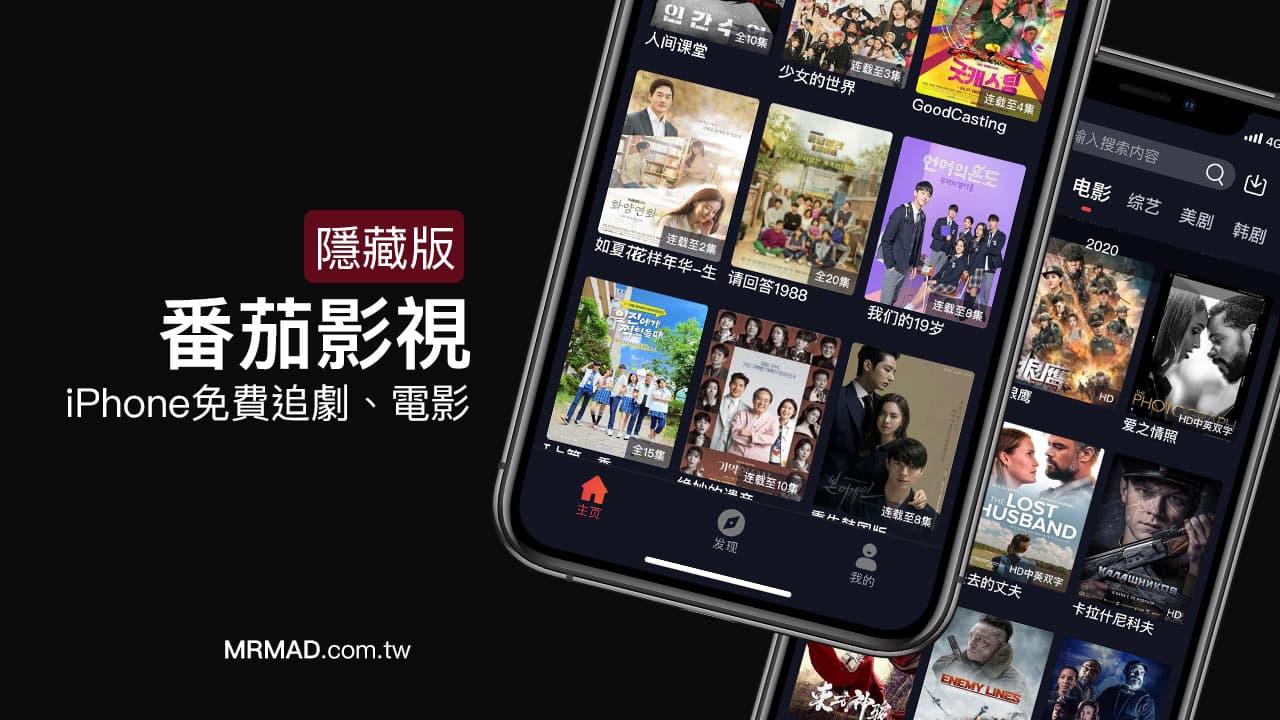 番茄影視App隱藏版上架,最新iPhone免費追劇、線上看電影工具