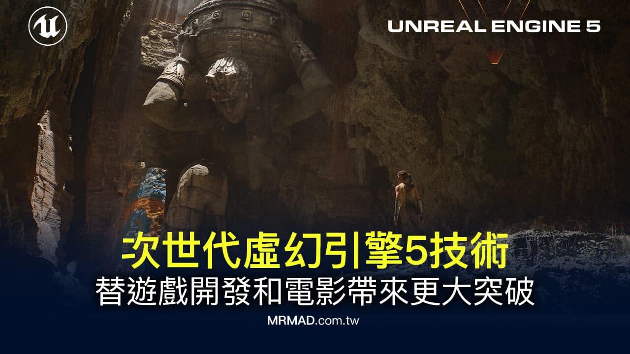次世代虛幻引擎5背後技術?將對遊戲開發和電影帶來更大突破