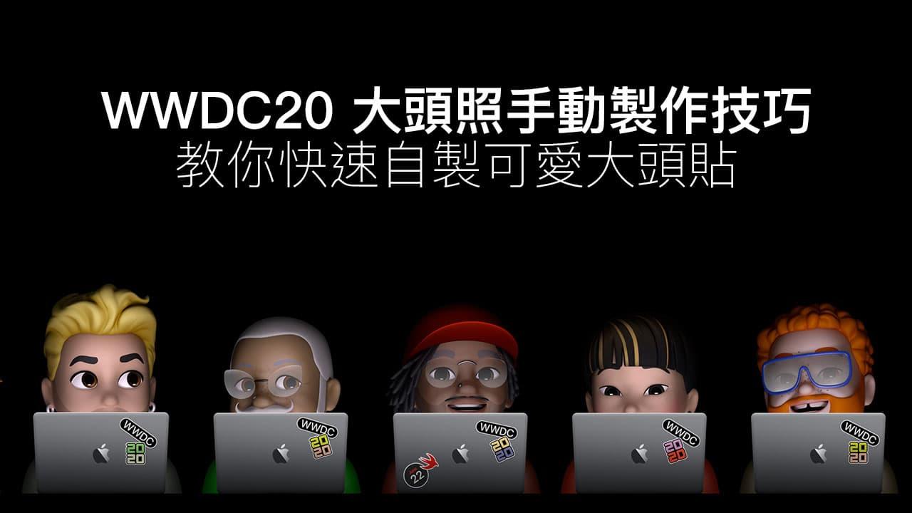 WWDC20大頭照手動製作技巧,靠 iPhone 就能快速自製