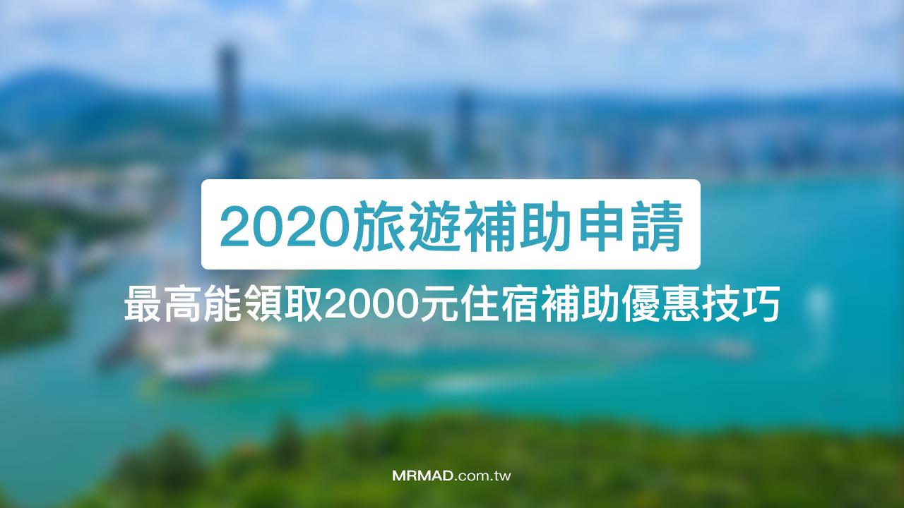 2020安心旅遊補助申請方法:最高能領取2000元住宿補助優惠
