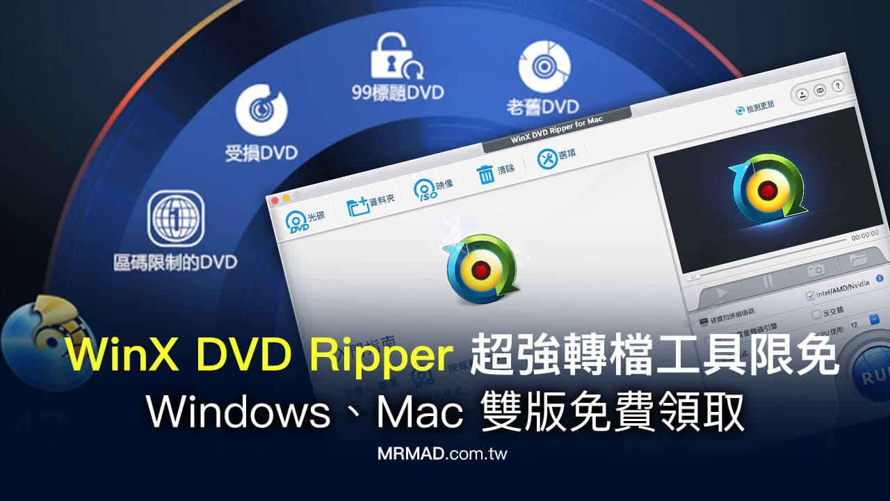 DVD備份、轉檔神器WinX DVD Ripper 限免下載(Mac、Win)