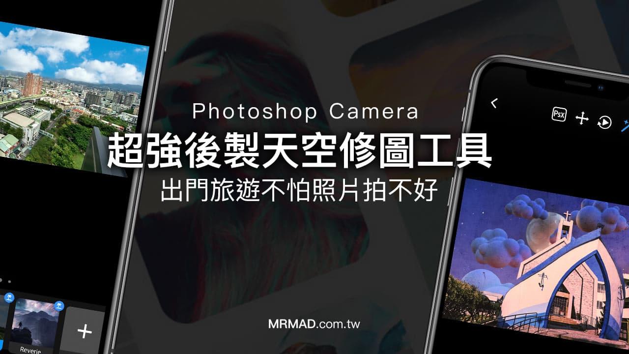教你用後製天空修圖App,出門旅遊不怕照片拍不好《Photoshop Camera》