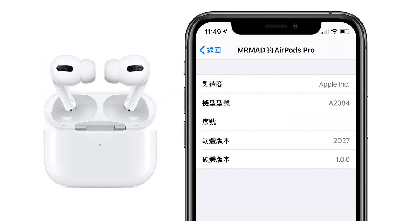 蘋果替 AirPods Pro 推出新韌體 2D27 修正了什麼?