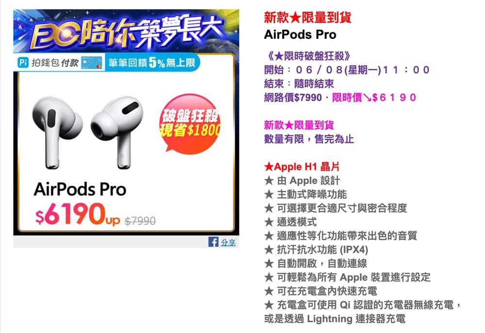Pchome 24購物AirPods Pro