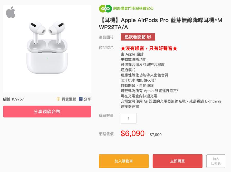 欣亞數位AirPods Pro