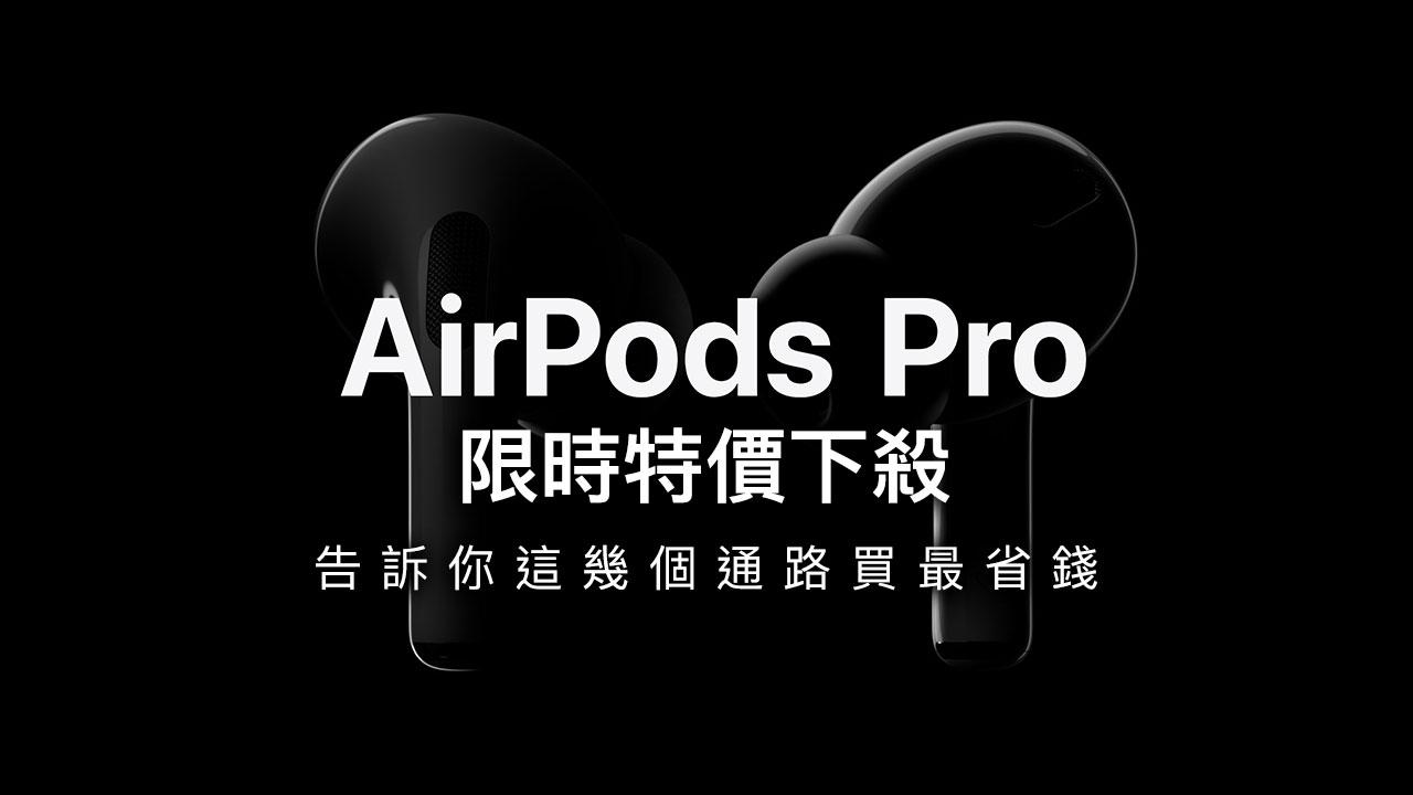 AirPods Pro特價限時下殺哪找?告訴你這幾個通路買最省錢
