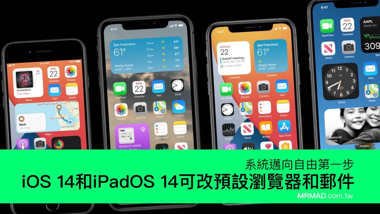 蘋果允許iOS 14 和iPadOS 14 更改預設瀏覽器和郵件