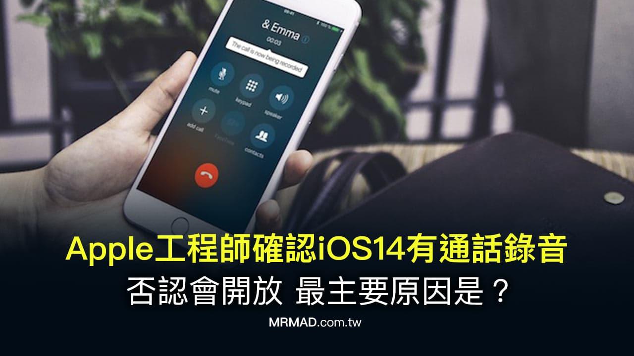 Apple 工程師確認 iOS 14 通話錄音存在,爆不開放主要原因?