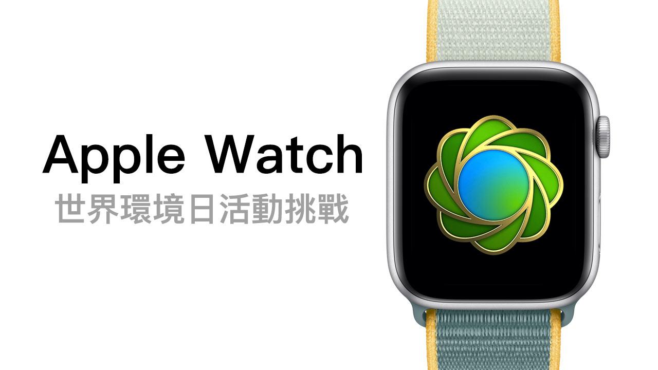 Apple Watch 世界環境日活動挑戰活動,6月5日站立即輕鬆拿獎章