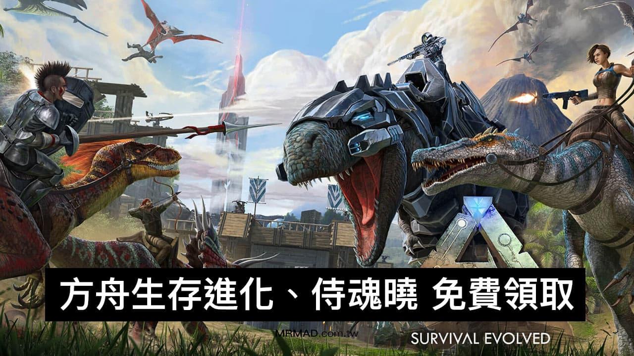 Epic Games《方舟生存進化》和《侍魂曉》限時免費永久保存